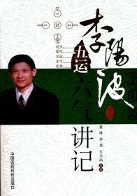 李阳波五运六气讲记 正版 黄寿 等  9787506752022