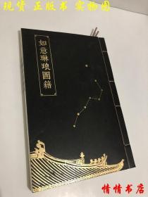 如意琳琅图籍【附书签】
