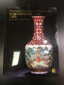 北京保利2018秋季拍卖会 宫廷艺术与重要瓷器、玉器、工艺品