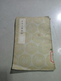 古本大学辑解(品相不好)(民国版)