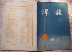焊接(1958年第1—12期,缺4.5期)共10期