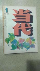 当代杂志 陈忠实 白鹿原首发纪念收藏版    1993年一月版   实图拍摄 私藏品 值得收藏