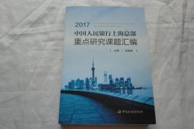 2017中国人民银行上海总部重点研究课题汇编