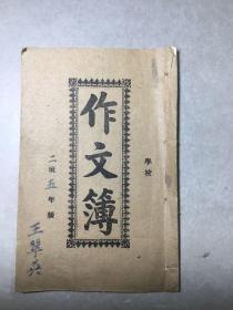 解放初期作文簿
