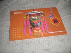 中国福 个性化邮票邮折