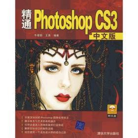 精通Photoshop CS3中文版