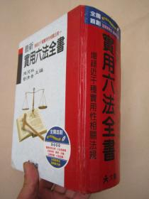 最新实用六法全书——增录近千种实用性相关法规、(2541页厚本)