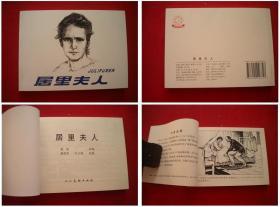 《居里夫人》,50开叶大荣绘。人美2009.10一版一印,5503号,连环画