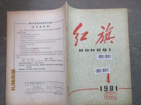 红旗1981.4