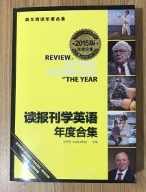 读报刊学英语年度合集(汉英对照)9787518304929