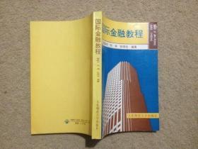 国际金融教程【作者签赠本】