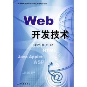 Web开发技术 杜轩华,袁方 上海大学出版社 9787810587822