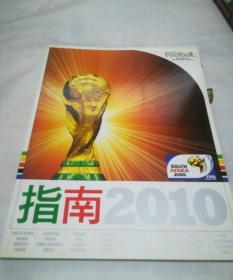 足球周刊——指南2010