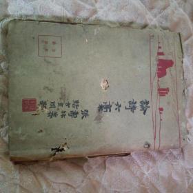 """1929年北平文化学社初版《论诗六稿》 毛边本。版权叶有作者蓝色钤印:""""寿林二十以前著述印""""。、、。;"""