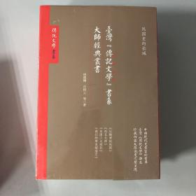 """台湾""""传记文学""""书系大师经典丛书:(从晚清到民国+再见大师+民国三大校长+我们的朋友胡适之)"""