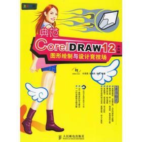 典范CoreiDRAW12中文版图形绘制与设计竞技场