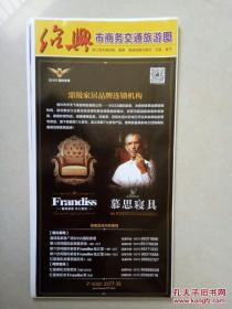 绍兴市商务交通旅游图 【2014年10月1版1印】