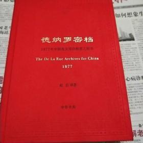德纳罗密档-1877年中国海关筹印邮票之秘辛