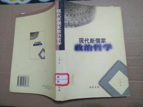 现代新儒家政治哲学