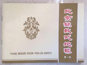 北京古纹式地毯、北京锦纹式地毯(第一集)