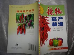 辣椒高产栽培(第二次修订版)