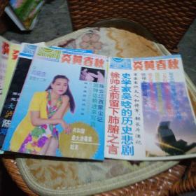 炎黄春秋1993.1一8