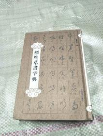 标准草书字典(精装)