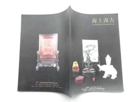 上海青莲阁2013年海外回流精品拍卖会    海上汲古