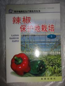 辣椒保护地栽培/保护地园艺生产新技术丛书