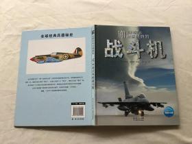101种最经典的战斗机  一版一印(精装)