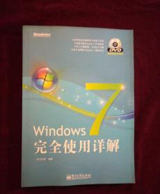 Windows 7完全使用详解(含光盘)