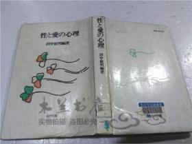 原版日本日文书 性と爱の心理 田中敏明 福村出版株式会社 1987年9月 32开硬精装