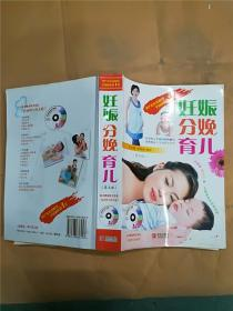 妊娠分娩育儿 第五版.