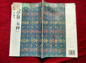 《兰亭叙五种》《兰亭序五种》一本