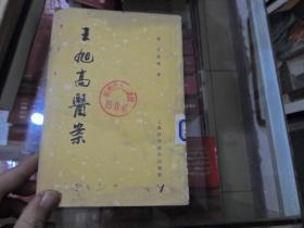 王旭高医案  65年一版一印