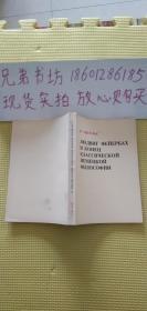恩格斯路德维希.费尔巴哈和德国古典哲学的终结 【俄文版】