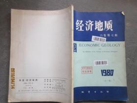 经济地质1980.7