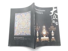 上海大众2014年第三届淘宝艺术品拍卖会