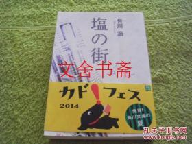 【正版现货】日文原版 塩の街