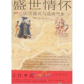 文化中国·永恒的话题·盛世情怀:天汉雄风与盛唐气象
