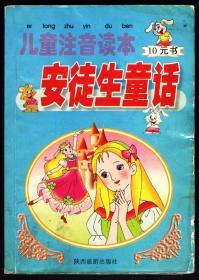 安徒生童话-儿童注音读本