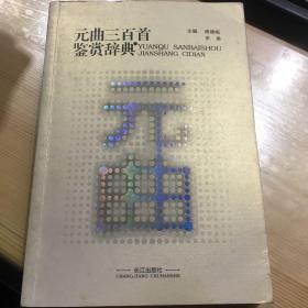 元曲三百首鉴赏辞典