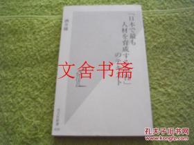【正版现货】「日本で最も人材を育成する会社」のテキスト 日文原版