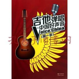 (正品包邮)吉他弹唱中国好声音(第1季)