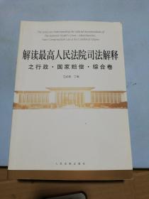 解读最高人民法院司法解释之行政·国家赔偿·综合卷
