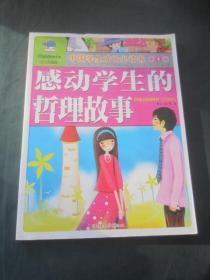 中国学生成长必读书 第1辑——感动学生的哲理故事
