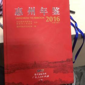 惠州年鉴2016
