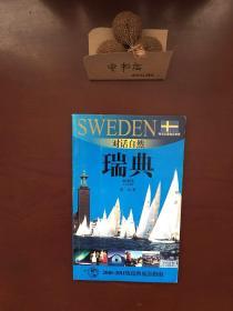外交官带你看世界—— 对话自然 瑞典