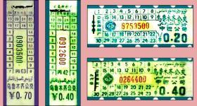 交通票7乌鲁木齐90年代汽车票4种    尾号2位相同