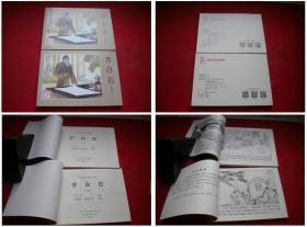 《齐白石》一套两册,50开刘建新画,人美2015.11出版10品,4811号,连环画